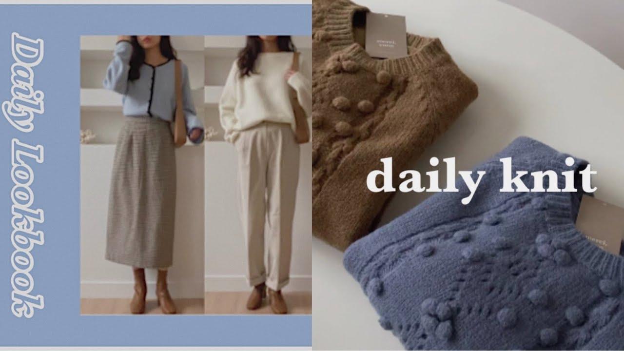 [씽쏭룩북🎀] 겨울 #4. 내맘대로 룩북⛄️ (니트 이벤트) | 가을 겨울 입기 좋은 니트 모음, 예쁜 니트 다 모았어요