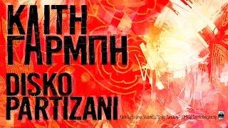 Καίτη Γαρμπή - Disko Partizani  | Official Lyric Video HQ