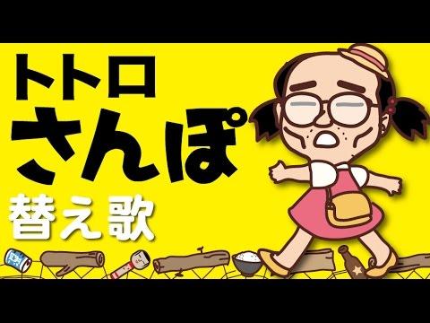 【替え歌】トトロ『さんぽ』(ヒコカツがMステ風にスタジオジブリ映画『となりのトトロ』のOP主題歌『さんぽ』を熱唱)夏はジブリ