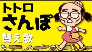 【替え歌】トトロ『さんぽ』(ヒコカツがMステ風にスタジオジブリ映画『となりのトトロ』のOP主題歌『さんぽ』を熱唱)夏はジブリ thumbnail