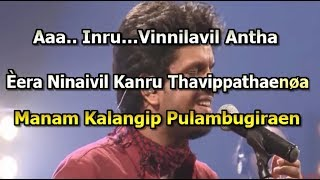 Snehithane Cover Karaoke with lyrics - Masala Coffee Snehithane Karaoke unplugged