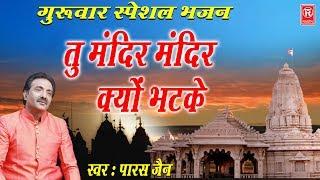 गुरुवार स्पेशल भजन | तू मंदिर मंदिर क्यूँ भटके | Tu Mandir Mandir Kyun Bhatke | Paras Jain