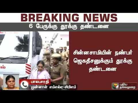 இந்தியாவிலேயே முதல் முறையாக ஆணவக் கொலைக்கு தூக்கு தண்டனை விதிப்பு  | Sankar Honour killing