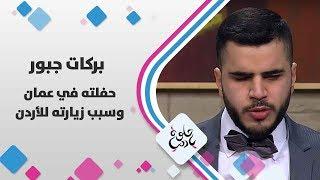 بركات جبور- حفلته في عمان و سبب زيارته للأردن  - حلوة يا دنيا