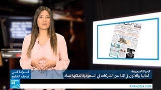 السعودية: 38 % في المئة من الشركات في المملكة تملكها نساء!!