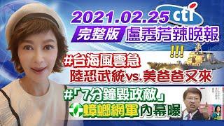 【中天辣晚報】20210225 台海風雲急 陸恐武統vs.美爸爸又來 「7分鐘毀政敵」綠營