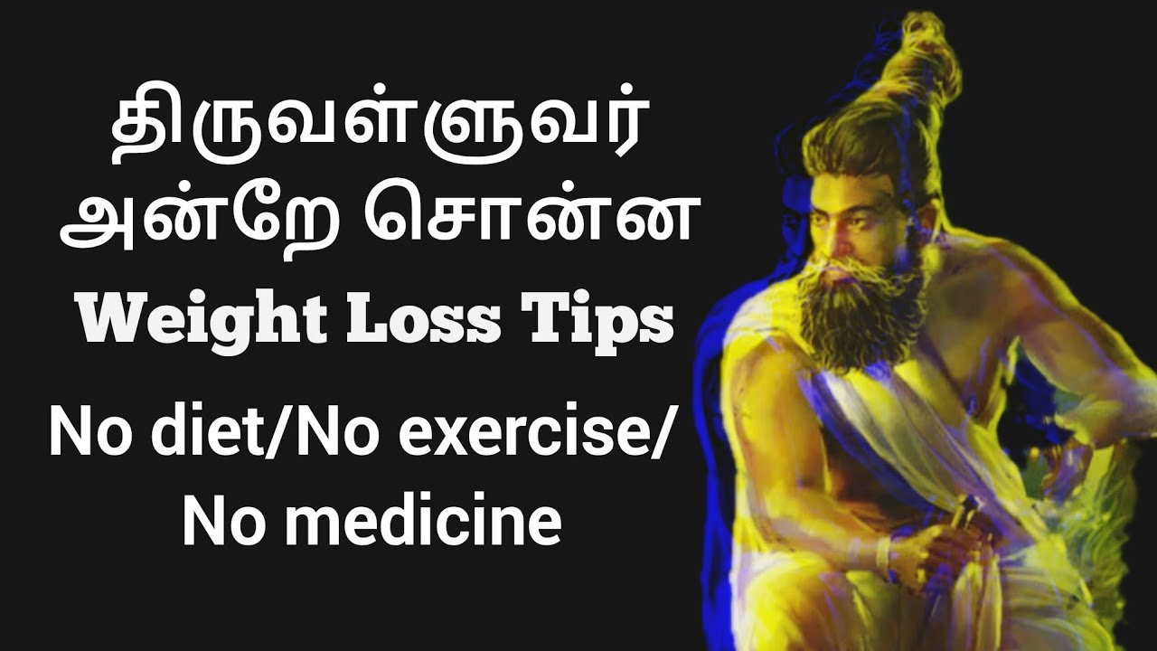 How to lose weight fast? Trending weight loss method | Health Tips Tamil