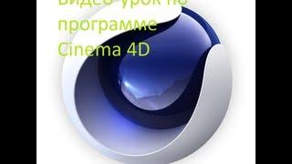 Видео урок по программе Cinema 4D(, 2013-08-25T15:21:53.000Z)