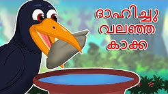 ദാഹിച്ചു വലഞ്ഞ കാക്ക | Dhahichu Valanja Kakka | Thirsty Crow | Moral Stories For Kids in Malayalam