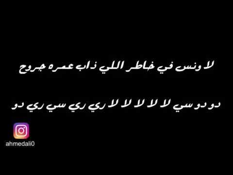 نوتة وش تبين خالد عبد الرحمن كاملة Youtube