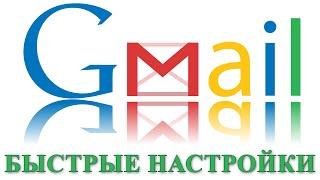 Быстрые настройки почты Gmail(Быстрые настройки почты Gmail Если вы пользуетесь Gmail, проверьте настройки, и ваш аккаунт всегда будет в безо..., 2015-10-06T10:43:34.000Z)