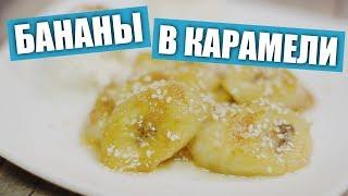 Бюджетный и быстрый десерт – бананы в карамели! / Рецепты и Реальность / Вып. 248