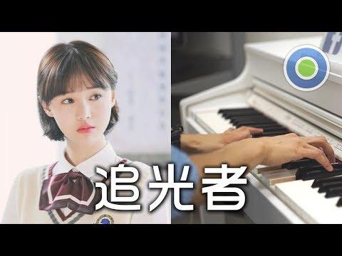 追光者 鋼琴版 (主唱: 岑寧兒) 電視劇【夏至未至】插曲