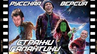 Стражи галактики - русский трейлер
