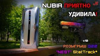 "Обзор RedMagic 6 Pro и розыгрыш G22 ""NEST"" StatTrack* | Standoff 2"