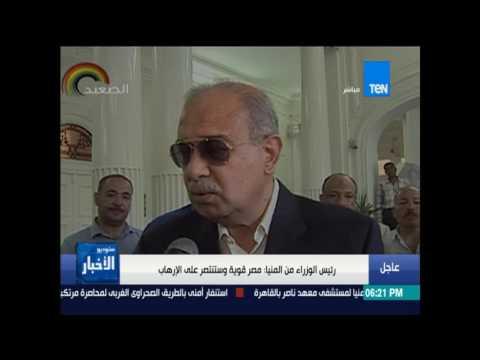 ستوديو الأخبار: رئيس الوزراء من المنيا .. مصر قوية وستنتصر على الإرهاب