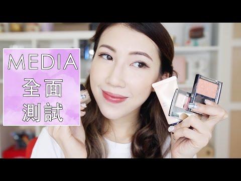 測試一BRAND: 日本開架品牌 MEDIA | Bethni Y