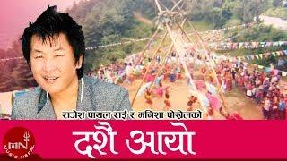Dashain Aayo By Rajesh Payal Rai and Manisha Pokharel