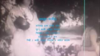 Hridi Padme Charan Rakho : Nazrul-Sangeet : Dhruba Cinema (1933): Kazi Nazrul Islam & Master Probodh