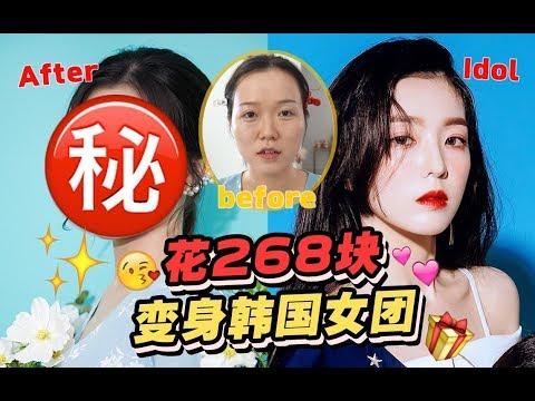 【张橙子】花268块去化妆店化韩国女团妆!男友看完说想结婚?!
