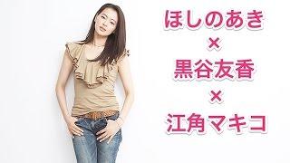 【ほしのあき×黒谷友香×江角マキコ】 グラビア、ヌーブラ、そしておっ◯...