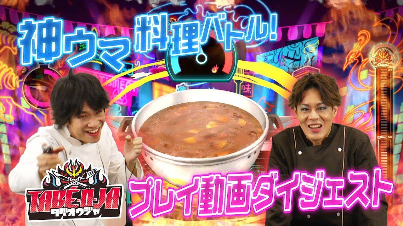 【NintendoSwitchで料理バトル】新作ソフト『タベオウジャ』を人気声優が遊んでみた!