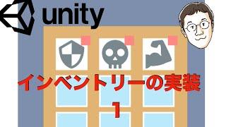 Unityでゲーム開発 インベントリーの実装 1/5