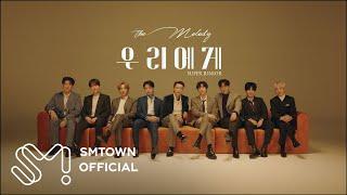 Download SUPER JUNIOR 슈퍼주니어 '우리에게 (The Melody)' MV Teaser