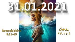 IEC Farsi Church Live Stream 31/01/2021 کلیسای فارسي