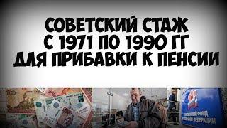 Что входит в советский стаж с 1971 по 1990 гг для прибавки к пенсии