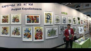 Гранд -Выставка ЗОЛОТЫЕ РУКИ РОССИИ -2018