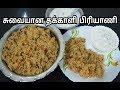 தக்காளி பிரியாணி செய்வது எப்படி|Tasty Tomato Briyani in Tamil Savithri Samayal