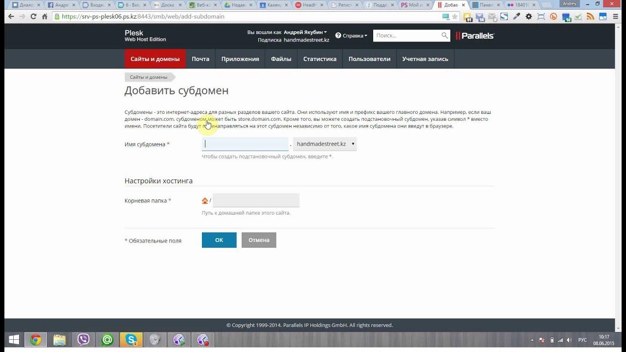 Plesk панели управления хостингом нахимовская налоговая инспекция севастополь официальный сайт