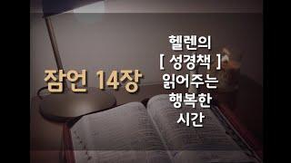 [성경책 읽어주는 시간] 잠언 14장_성경읽기_말씀묵상