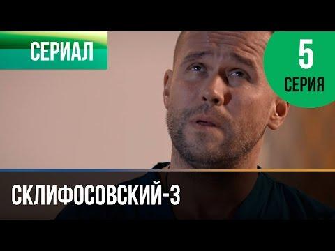 Склифосовский 3 сезон 19 серия - Склиф 3 - Мелодрама | Фильмы и сериалы - Русские мелодрамы