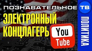 Электронный концлагерь YouTube. Власть США над всей планетой (Познавательное ТВ, Артём Войтенков)