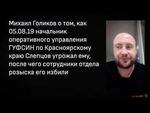 Пытки, унижения и угрозы изнасилованием. Методы работы оперативников ФСИН России.