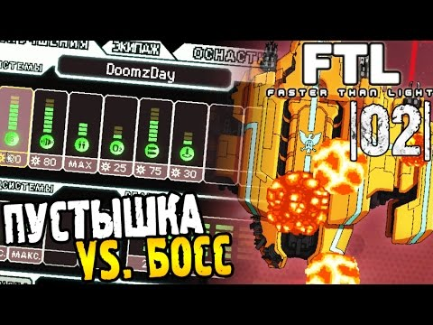 FTL Faster than Light Прохождение ► ПУСТЫШКА VS. БОСС |02| #2