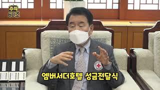 [추적60초] 엠버서더호텔 성금전달식