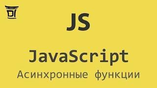 javaScript - Асинхронные функции (async/await)