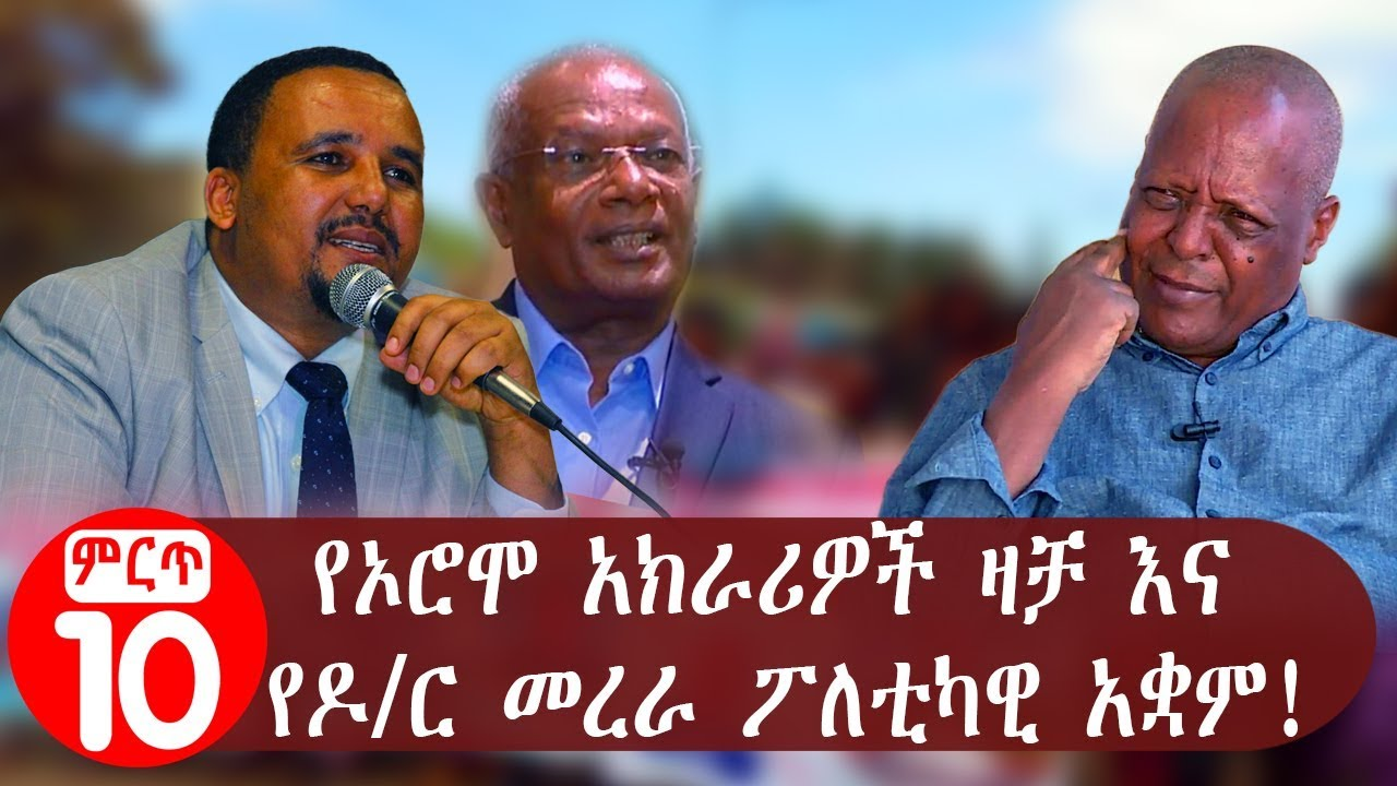 Oromia's activists and Merera Gudina's political stand