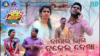 Re-upload: Bapar Lagi Tukel Dekha (Comedy Dukan Episode 31) Jogesh Jojo New Sambalpuri Comedy