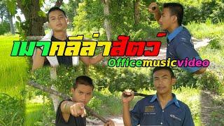 เมาคลีล่าสัตว์ ทีมงานไร้คุณภาพ Office Music Video #กําลังฮิตใน tiktok
