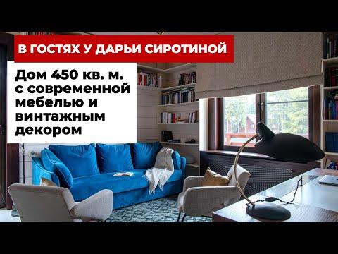 Румтур: ремонт дома 450 кв. м. за 2 недели. Дизайн интерьера с современной и винтажной мебелью