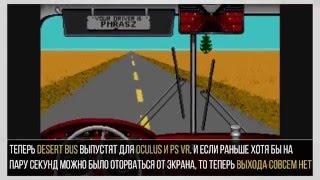 Самый достоверный симулятор водителя автобуса, теперь без надежды сбежать