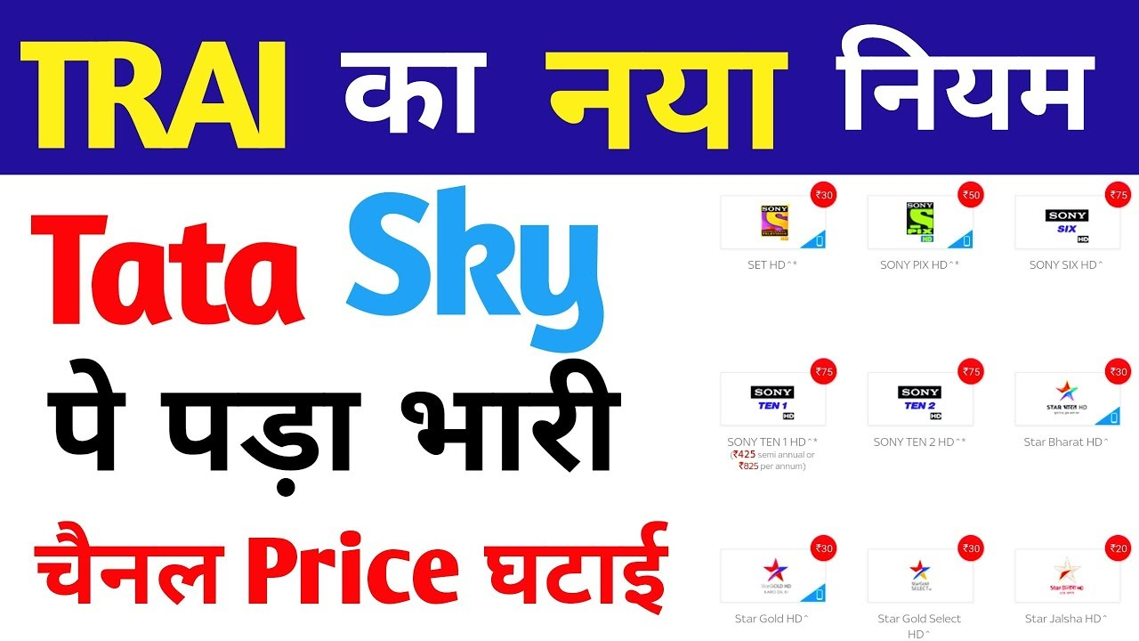 Tata Sky New Channel Price List After Trai New Rule Youtube