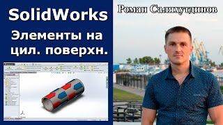 Урок SolidWorks.  Создаем элементы на цилиндрической поверхности | Роман Саляхутдинов