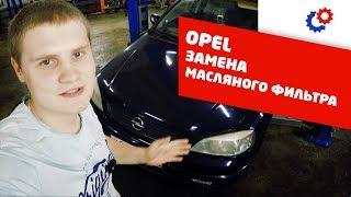 Как заменить масляный фильтр на Opel??