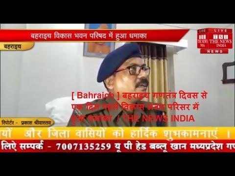 [ Bahraich ] बहराइच गणतंत्र दिवस से एक दिन पहले विकास भवन परिसर में हुआ धमाका  / THE NEWS INDIA