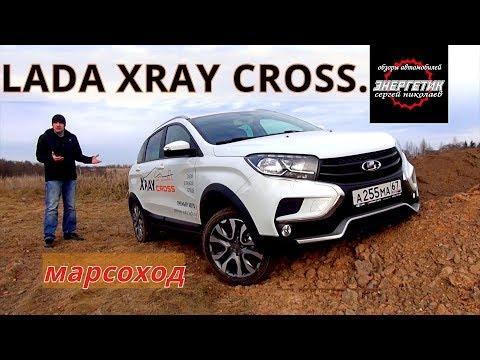 LADA XRAY CROSS  рассказал всё и даже больше !!!  тест драйв от Энергетика